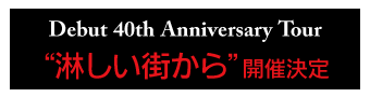 石橋凌 Debut 40th Anniversary Tour