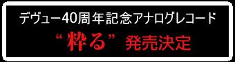 デヴュー40周年記念アナログレコード 「粋る」
