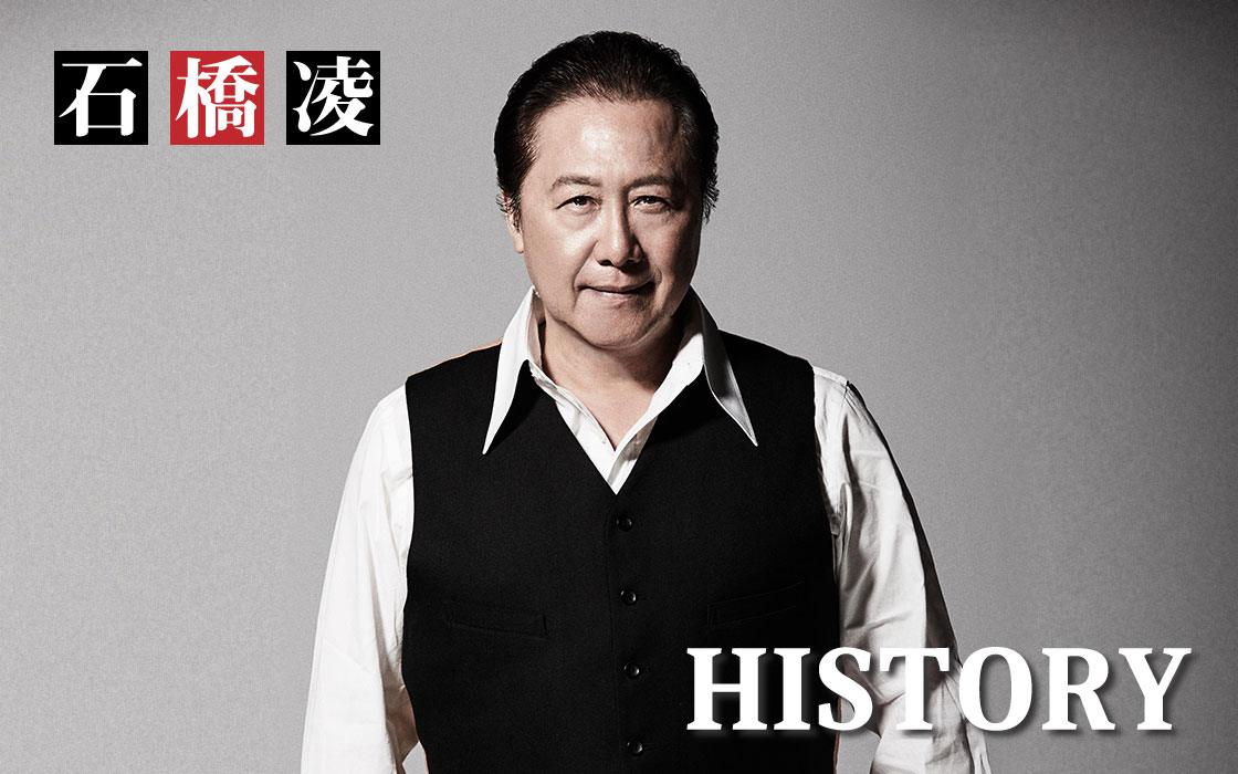 石橋凌HISTORY