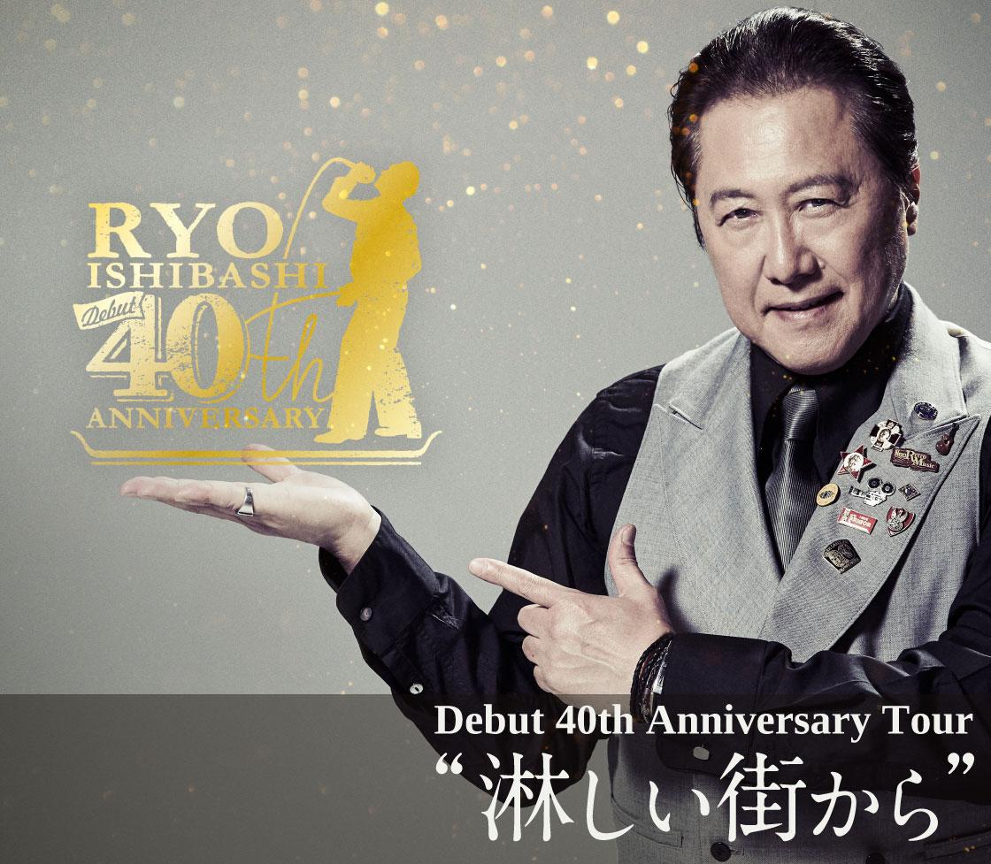 """石橋凌 Debut 40th Anniversary Tour """"淋しい街から"""""""
